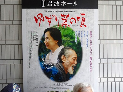 №2731 映画『ゆずり葉の頃』: シ...