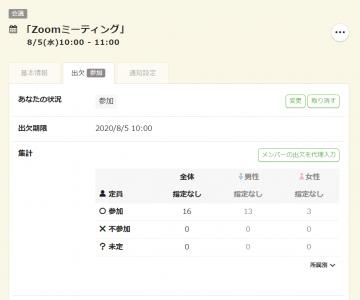 Zoom_20200805113302